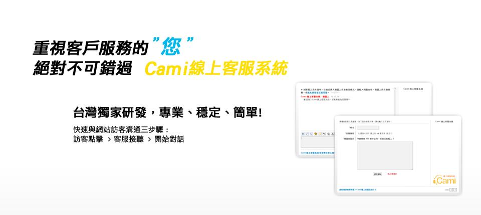 Cami 線上客服系統